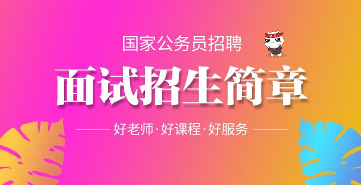2021��家公��T面���n程招生�章