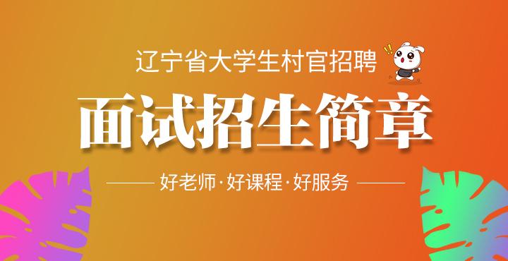 2021� ��省大�W生村官招聘面��n程招生�章