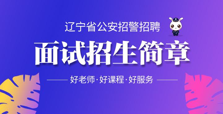 2019�|��省招警考�面��n程招生�章