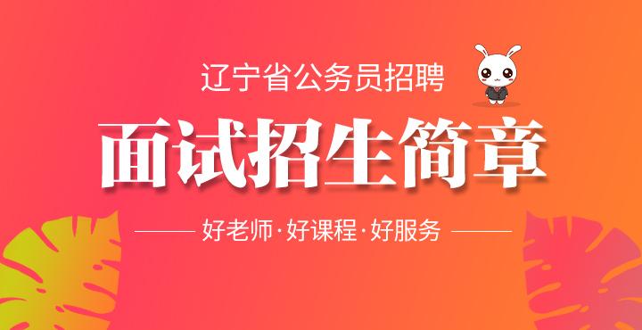 2019�|��省公��T考�面�招生�章