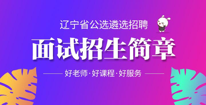 2019�|��省公�x遴�x招聘面��n程招生�章