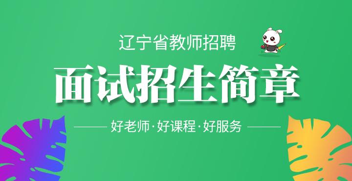 2020辽宁省教师招聘面试课程招生简章