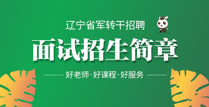 2019年�|��省��D干招聘面��n程