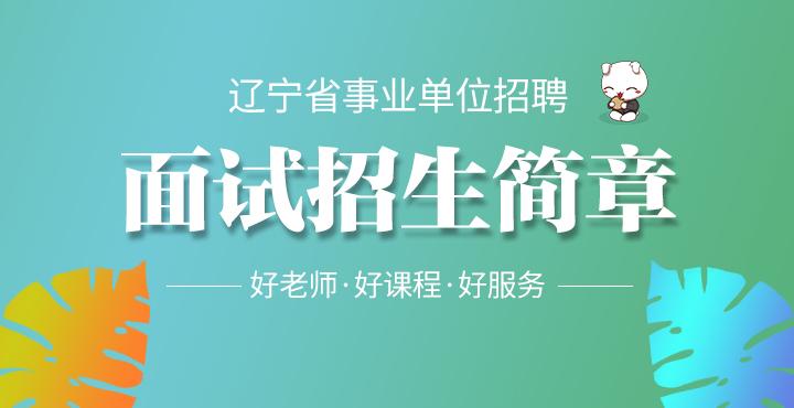 2020辽宁省事业单位招聘面试课程招生简章