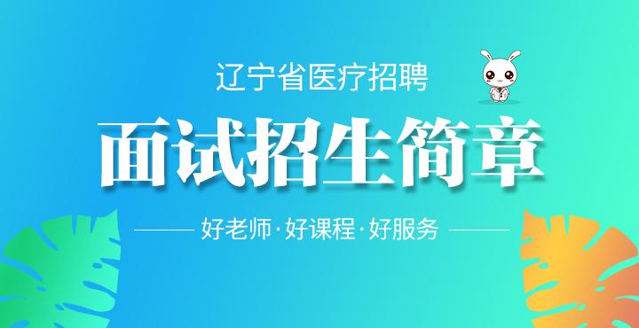 2020辽宁省医疗招聘面试课程招生简章