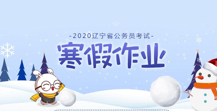 2020年遼寧省公(gong)務員考試yuan) 僮饕 title=