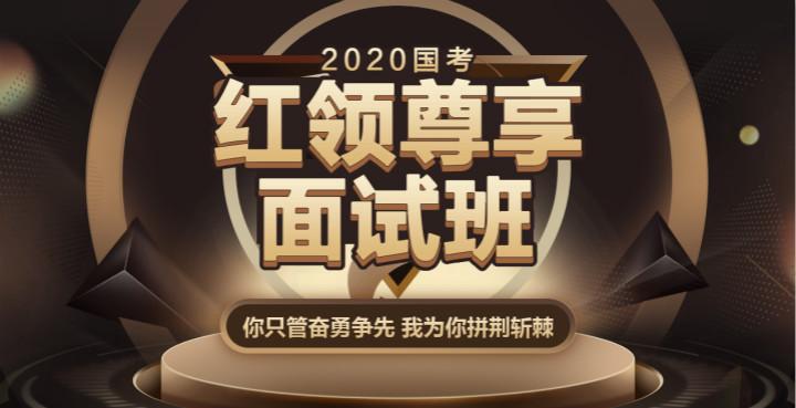 2020国考红领尊享面试班