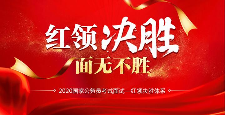 2020国考辽宁政府实务式答题