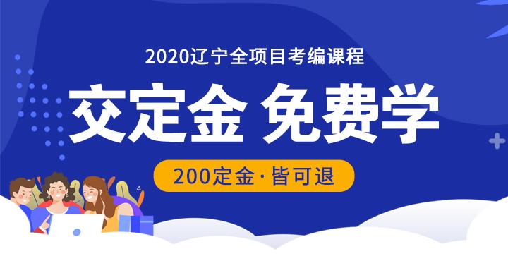 2020年交定金免费学系列课程