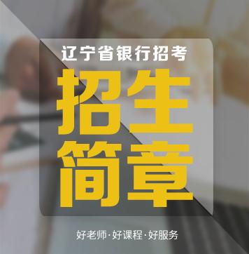 辽宁金融考试