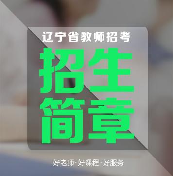 辽宁教师考试