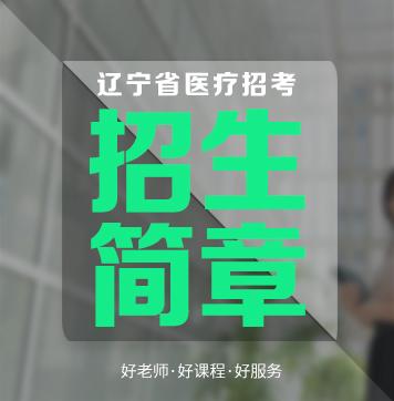 辽宁医疗卫生考试