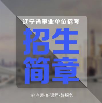 辽宁事业单位