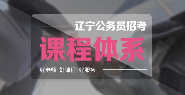 辽宁省公务员考试