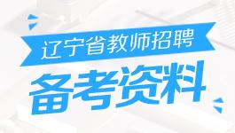 辽宁省教师招聘备考资料