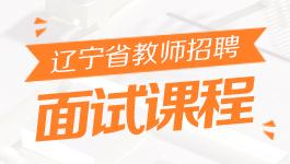 辽宁省教师招聘面试课程