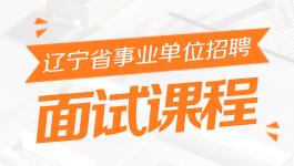 辽宁省事业单位招聘面试课程
