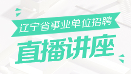辽宁省事业单位招聘直播讲座