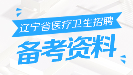 辽宁省医疗卫生招聘备考资料