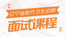 辽宁省医疗卫生招聘面试课程