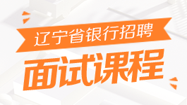 辽宁省银行招聘面试课程