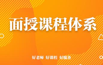 辽宁公考培训课程
