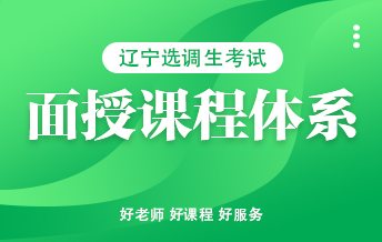 辽宁事业单位考试课程