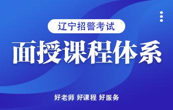 辽宁招警考试面授课程