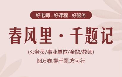 2020年辽宁春风里千题记(公务员/事业单位/金融/教师)