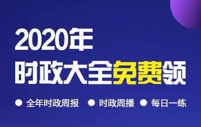 辽宁华图2020年时政大全领取方式