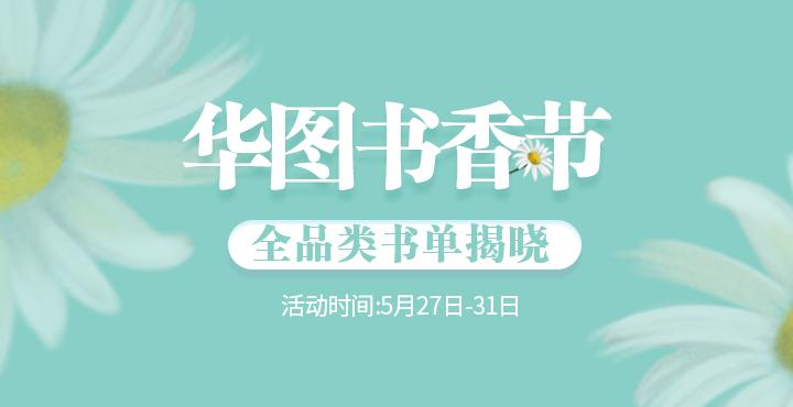 2020年辽宁华图书香节