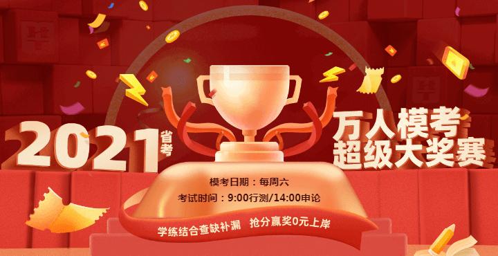 辽宁华图公务员万人模考大赛