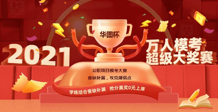 2021辽宁全项目模考大赛