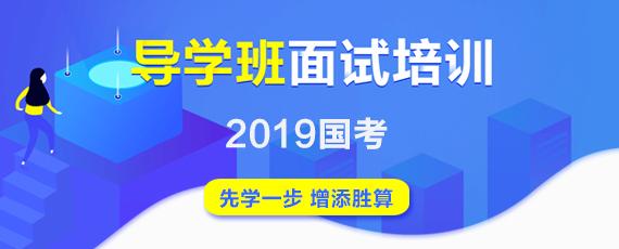 2019年国考面试导学班