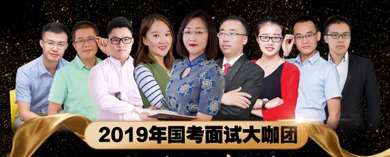 2019年国考面试老师