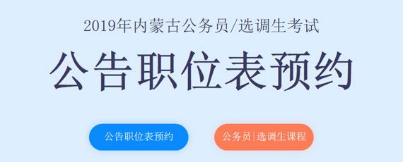 2019省考/选调生公告预约