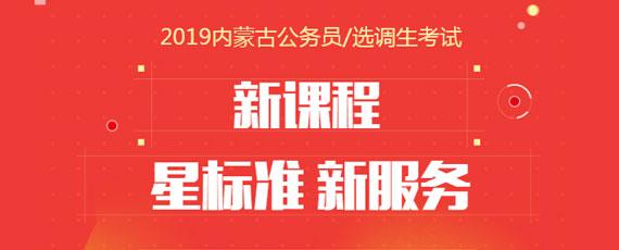 2019betway必威体育/选调生笔试课程