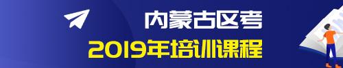 2019年内蒙古betway必威体育必威体育 betwayapp课程