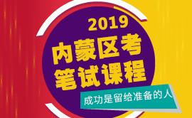 2019内蒙古公务员考试笔试课程