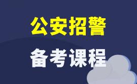 2019公安招警备考辅导课程