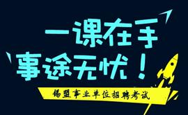 2019年锡林郭勒事业单位考试笔试课程
