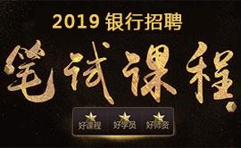 2019年银行必威体育app必威体育 betwayapp笔试班