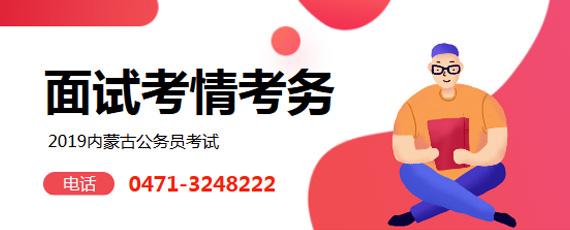 2019内蒙古betway必威体育面试考情考务