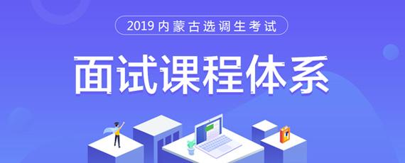 2019内蒙古选调生面试课程