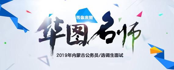 2019内蒙古betway必威体育面试老师