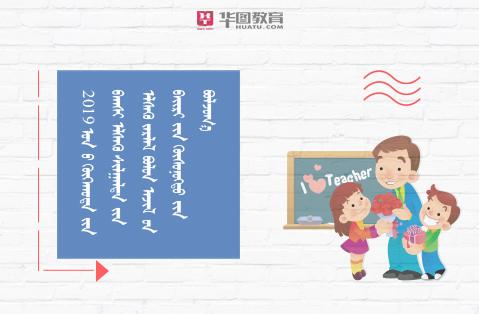 2019年呼和浩特市教师招聘考试公告职位表预约