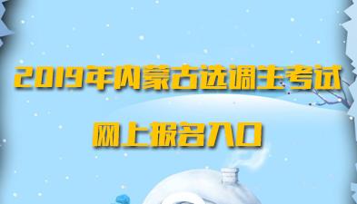 2019年内蒙古选调生考试网上报名入口