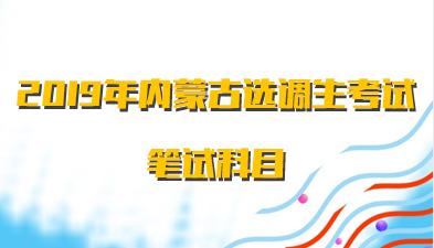 2019年内蒙古选调生考试笔试科目