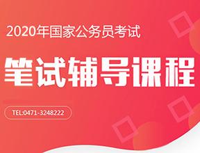 2020国家公务员考试辅导课程