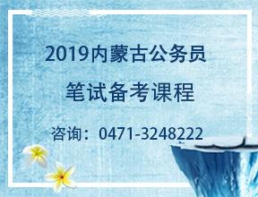 2019内蒙古公务员备考课程导